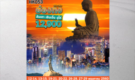 ทัวร์ฮ่องกง-ลันเตา-เซินเจิ้น- จูไห่ 3 วัน 2 คืน (26-28 พฤษภาคม) บินคาเธ่ย์ แปซิฟิก (CX)