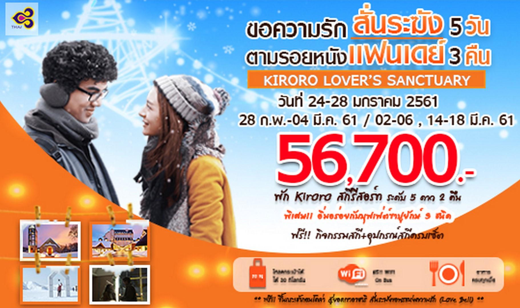 ทัวร์ญี่ปุ่น ฮอกไกโด ตามรอยแฟนเดย์ 5 วัน 3 คืน บินการบินไทย (TG)