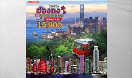 ทัวร์ฮ่องกง Summer Sale 3 วัน 2 คืน พักฮ่องกง 2 คืน บินคาร์เธ่ย์แปซิฟิก
