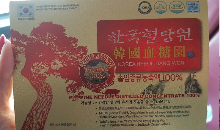 น้ำมันสนเข็มแดง  จากใบสนเข็มแดง ประเทศเกาหลี ขับสารพิษ และละลายไขมันในเส้นเลือด ดีแค่ไหน เราจะบอกคุณค่ะ