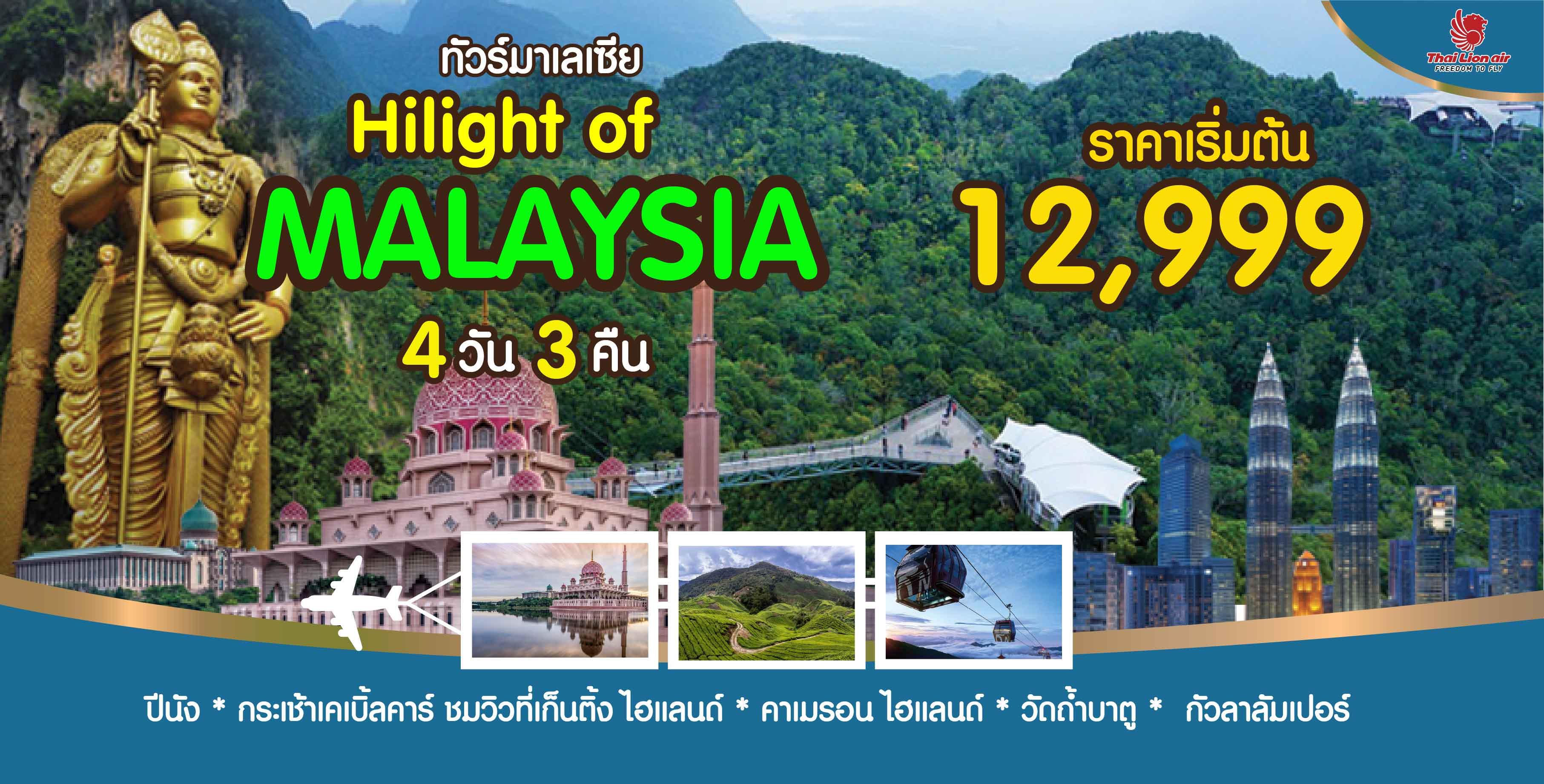ทัวร์มาเลเซีย Hilightof of Malaysia 4วัน 3คืน บินไทยไลอ้อนแอร์(SL)