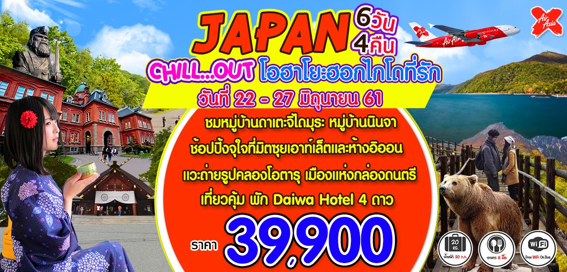ทัวร์ญี่ปุ่น CHILL…OUT โอฮาโยะฮอกไกโดที่รัก 6วัน 4คืน บินแอร์เอเชียเอ็กซ์ (XJ)