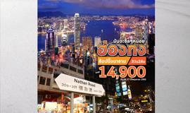 ทัวร์ฮ่องกง พระใหญ่ลันเตา 3 วัน 2 คืน บินคาเธ่ย์ แปซิฟิก (CX)