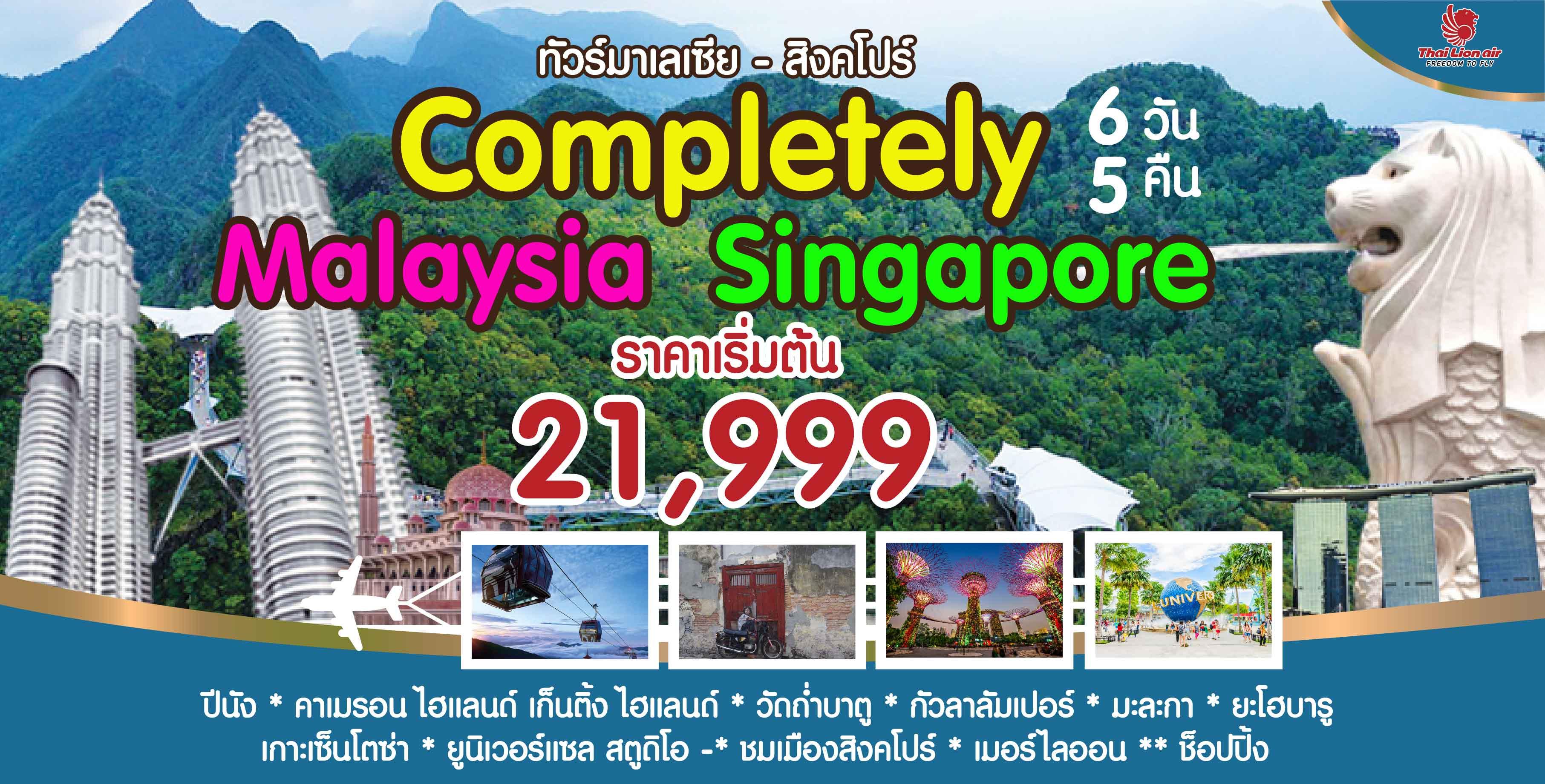 ทัวร์มาเลเซีย Completely Malaysia-Singapore 6วัน5คืน บินไลอ้อน แอร์ (SL)